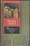 Гюго В. - Девяносто третий год обложка книги