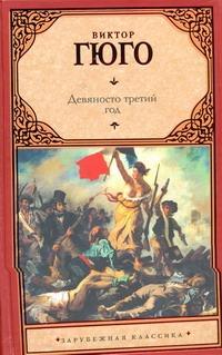 Девяносто третий год обложка книги