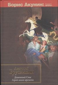 Акунин Б. - Девятный спас. Герой иного времени обложка книги
