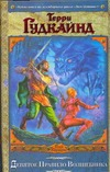 Гудкайнд Т. - Девятое Правило Волшебника, или Огненная цепь обложка книги