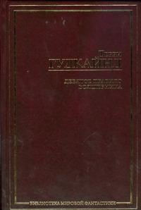 Девятое Правило Волшебника, или Огненная цепь обложка книги