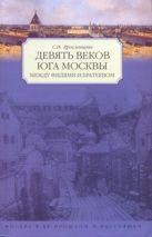 Ярославцева С.И. - Девять веков юга Москвы. Между Филями и Братеевом' обложка книги