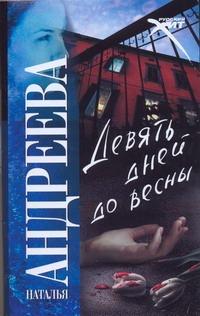 Андреева Н.В. - Девять дней до весны обложка книги