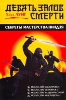 Лунг Хаха - Девять залов смерти. Секреты мастерства ниндзя' обложка книги