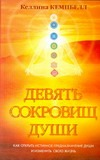 Девять сокровищ души ( Кемпбелл Келлина  )