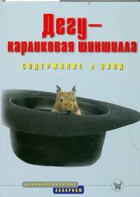 Матвеева Н.В. - Дегу-карликовая шиншилла. Содержание и уход обложка книги