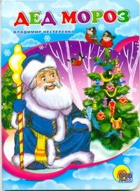 Дед Мороз (в синей шубе) обложка книги