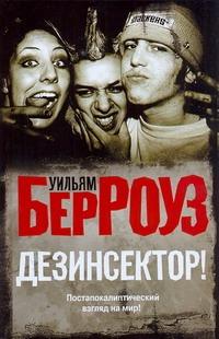 Берроуз У. - Дезинсектор! обложка книги