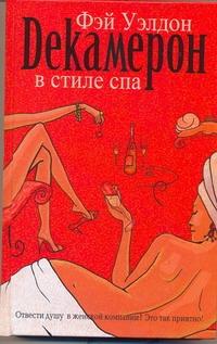 Уэлдон Ф. - Декамерон в стиле спа обложка книги