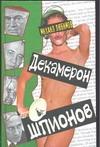 Любимов М.П. - Декамерон шпионов обложка книги