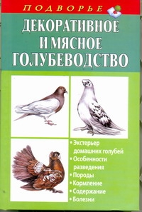Декоративное и мясное голубеводство обложка книги