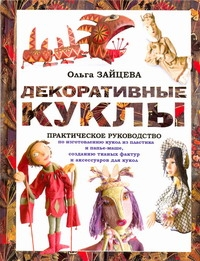 Декоративные куклы ( Зайцева О.В.  )