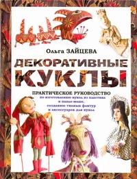 Зайцева О.В. - Декоративные куклы обложка книги