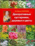 Декоративные кустарники, деревья и цветы