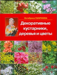 Ганичкина О. - Декоративные кустарники, деревья и цветы обложка книги