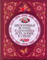Декоративные мотивы и орнаменты всех времен и стилей Кочергин С.Б.
