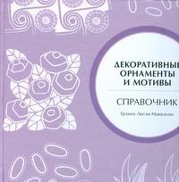 Декоративные орнаменты и мотивы. Справочник ( Маккэлэм Г.Л.  )