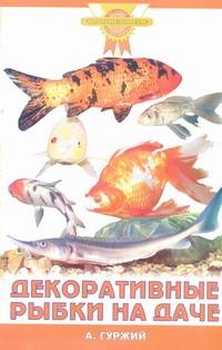 Декоративные рыбки на даче