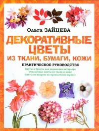 Декоративные цветы из ткани, бумаги, кожи обложка книги