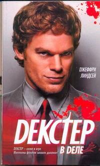 Линдсей Джеффри - Декстер в деле обложка книги