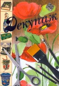 Яковлева О.В. - Декупаж обложка книги
