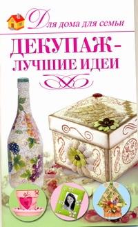 Чебаева С.О. - Декупаж - лучшие идеи обложка книги