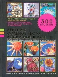 Пэйнтер Люси - Декупаж, соленое тесто, лоскутное шитье, папье-маше, декоративное стекло и много обложка книги