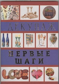 Ладонина Л - Декупаж. Первые шаги обложка книги