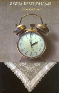 Велембовская И.А. - Дела семейные обложка книги