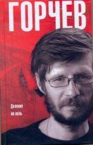 Горчев Дмитрий - Деление на ноль' обложка книги