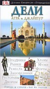Анурадха Чатурведи - Дели, Агра и Джайпур обложка книги