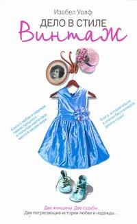 Уолф Изабел - Дело в стиле винтаж обложка книги