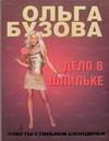 Бузова О. - Дело в шпильке. Советы стильной блондинки' обложка книги