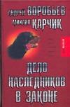 Воробьев А. - Дело наследников в законе' обложка книги