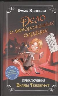 Кеннеди Эмма - Дело о замороженных сердцах: приключения Вилмы Тендерфут обложка книги