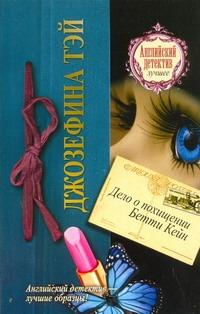 Тэй Джозефина - Дело о похищении Бетти Кейн обложка книги