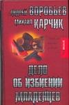 Воробьев А. - Дело об избиении младенцев' обложка книги