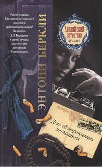 Беркли Энтони - Дело об отравленных шоколадках обложка книги