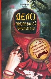 Холл Тарквин - Дело пропавшей служанки обложка книги