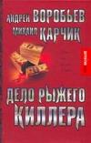 Воробьев А. - Дело рыжего киллера обложка книги