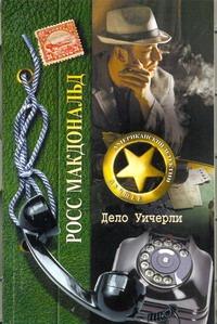 Макдональд Росс - Дело Уичерли обложка книги