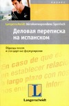 Деловая переписка на испанском Экк В.