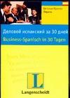 Деловой испанский за 30 дней обложка книги