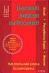 Романова Н.П. - Деловой этикет на Востоке обложка книги