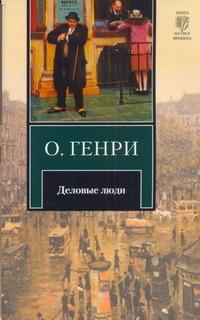 О. Генри - Деловые люди обложка книги