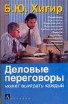 Деловые переговоры - выиграть  может каждый обложка книги