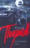 Поляков Ю.М. - Демгородок обложка книги