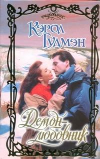 Гудмэн Кэрол - Демон - любовник обложка книги