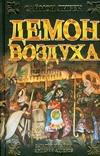 Ливек Саймон - Демон воздуха обложка книги