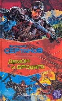 Сертаков В. - Демон и Бродяга обложка книги